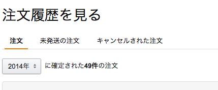 2014年Amazon注文履歴