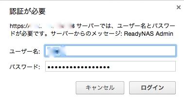 ReadyNAS設定画面ログイン