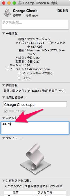 Charge Check