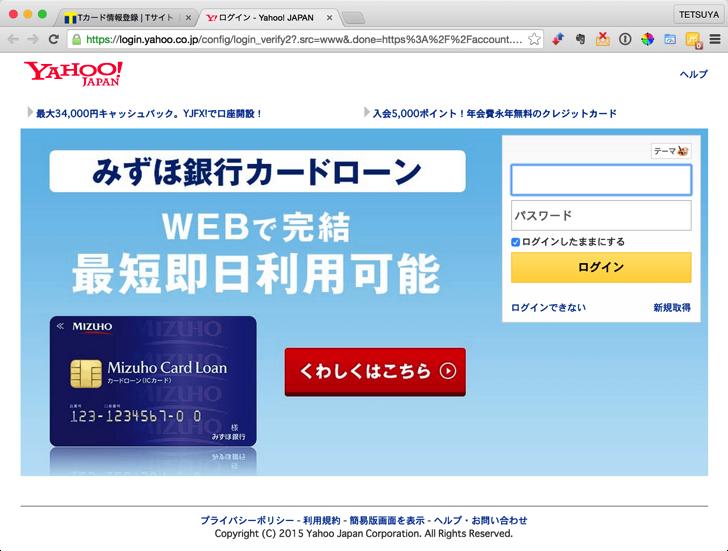 ファミマのTカードをwebで登録