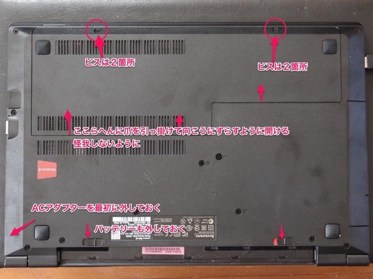 lenovo B50メモリー増設