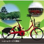 【悲報】広島レンタサイクルぴーすくるは30分以内に返しても次に借りるときにまた課金される