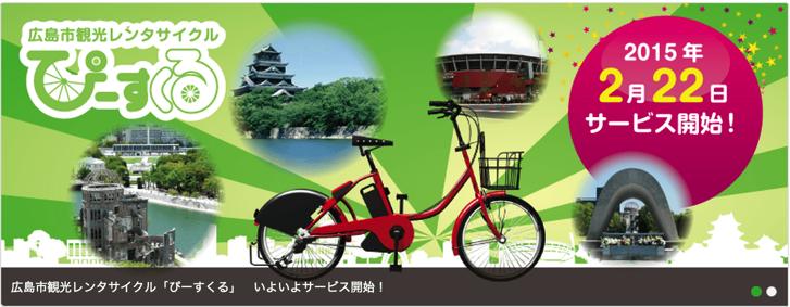 広島レンタサイクルぴーすくる