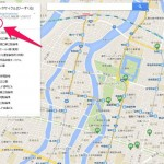 よそのgoogle MyMapポイントを自分のカスタム地図に取り込む方法