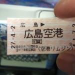 往復切符がオトク。リムジンバスでの広島空港と広島駅の往復