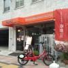 広島市喫茶店キャンドル ワッフルもコーヒーも美味い 雰囲気も良い!近ければ通いたいお店