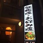 これはウマイ広島名物のお好み焼きを鉄板焼・お好み焼花子で食す