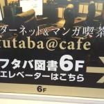 広島駅前のネットカフェ今までこんなにブログに集中できたことなかった!くせになりそう