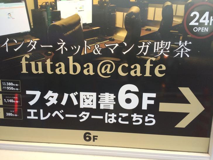 広島ネットカフェフタバ図書