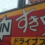 すき家の炭火豚丼サラダ付き山椒かけたべてみた件