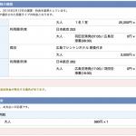 広島旅行へ行ったときを思い出して阪急交通社での予約手順など備忘録