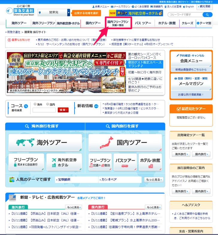 阪急交通社トップ画面
