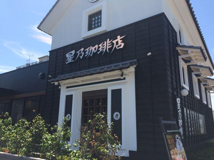 新座市野火止の星野珈琲店