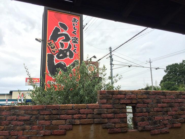 熊谷ラーメンmitsumine