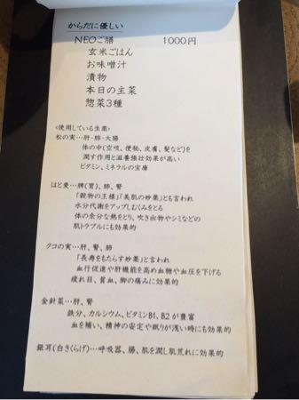 大慶堂ネオわかりにくいメニュー2