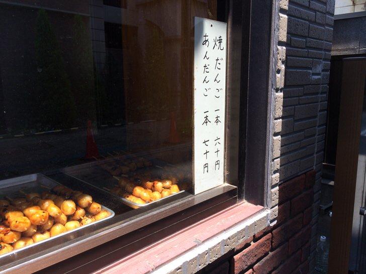川越だんご小澤屋
