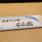 偏食の息子も唸った!仙台駅にある北辰鮨での本格的なにぎり寿司