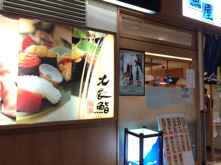 仙台駅北辰鮨