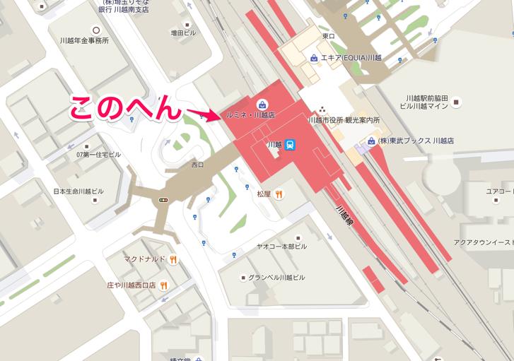 川越駅こっそり輪行スポット