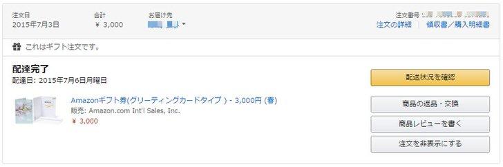 Amazonギフト券3000円分以上購入で500ポイント還元期間限定