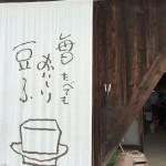 古民家でのどかに豆腐料理をたのしみたければ長瀞のお豆ふ処うめだ屋だ