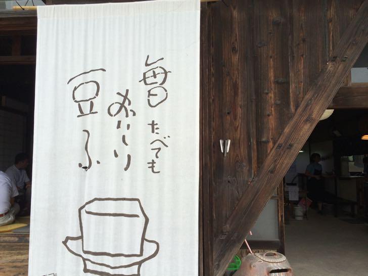 長瀞豆腐料理のうめだ屋