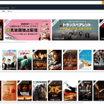 Amazonプライム映画見放題!休日に朝から晩まで見ていると廃人同然になるのでそれだけは注意です