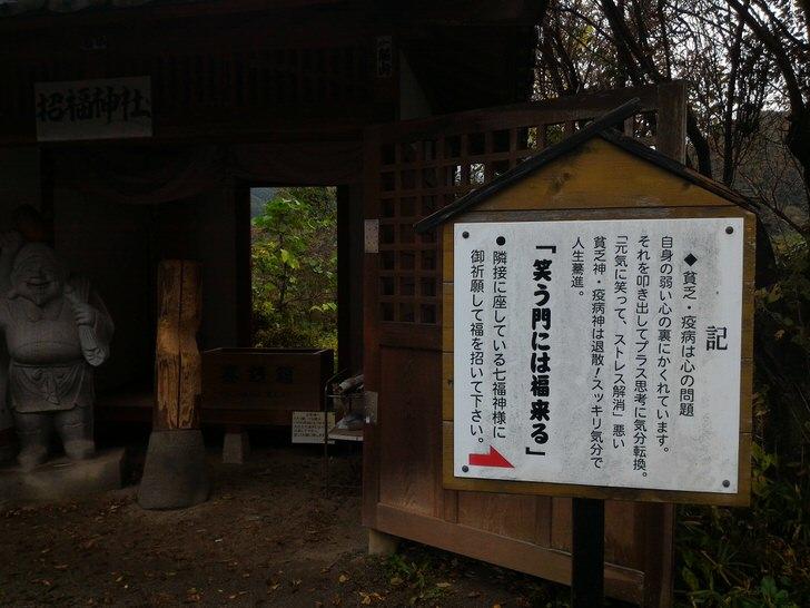 草木ドライブインの貧乏神追放神社