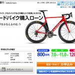 自転車ってローン組んで買うものだという時代でいくつかの借入先調査
