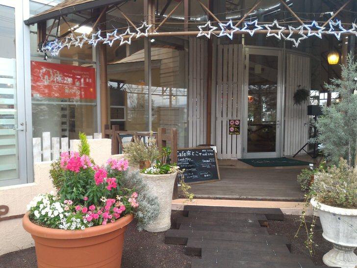 花園カフェ床とこ