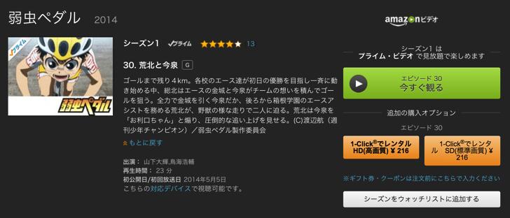 Amazonプライムビデオで弱虫ペダル