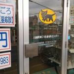 【超ライフハック】ある場所へ行くべきモチベを切らさないために買い物して現地の営業所止めにしてもらう