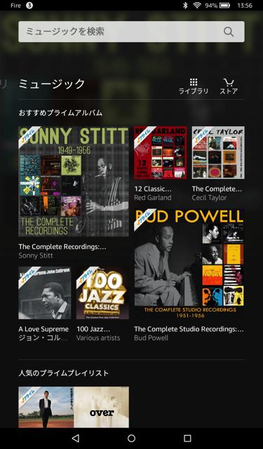 Kindleで音楽