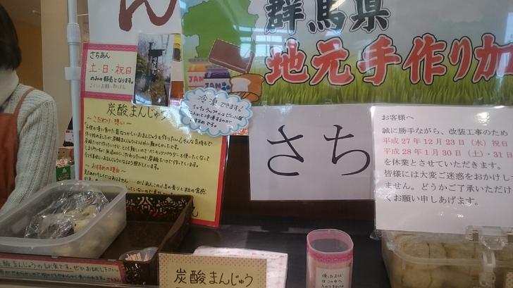野田宿JAで売ってた手作り炭酸まんじゅう