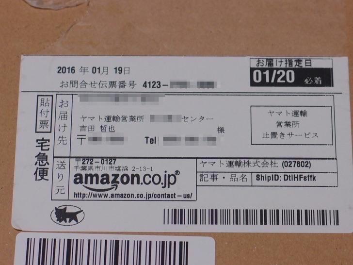 Amazonクロネコヤマト営業所受け取り