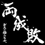 ゲス乙女の川谷さんとかベッキーさんとか叩かれてるみたいだけど芸に生きる人って身を持ち崩してなんぼなんじゃないの?