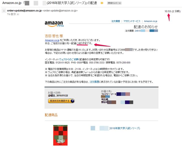 Amazonからの配達予告メール