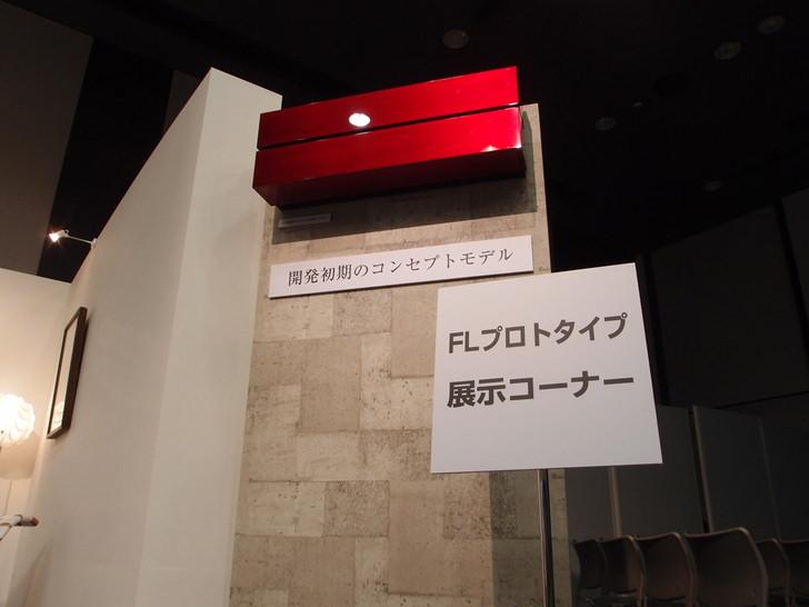 三菱電機の霧ヶ峰FLシリーズ