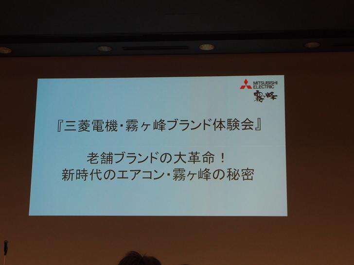 三菱電機霧ヶ峰ブランド体験会