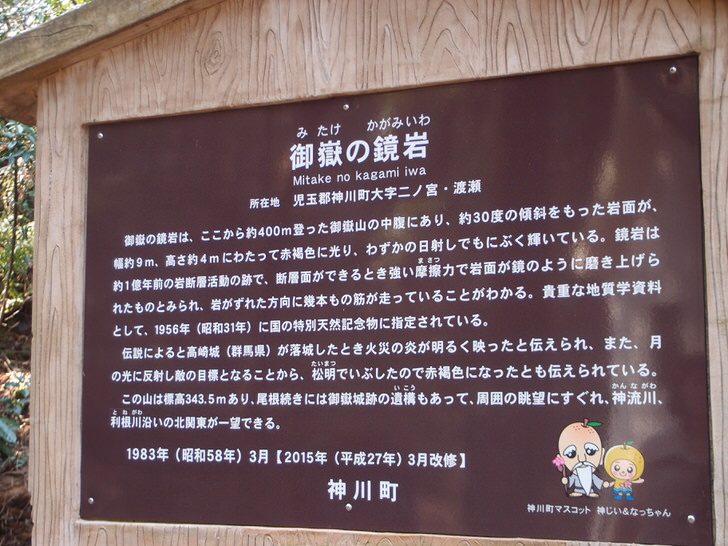 金鑚神社御嶽の鏡岩