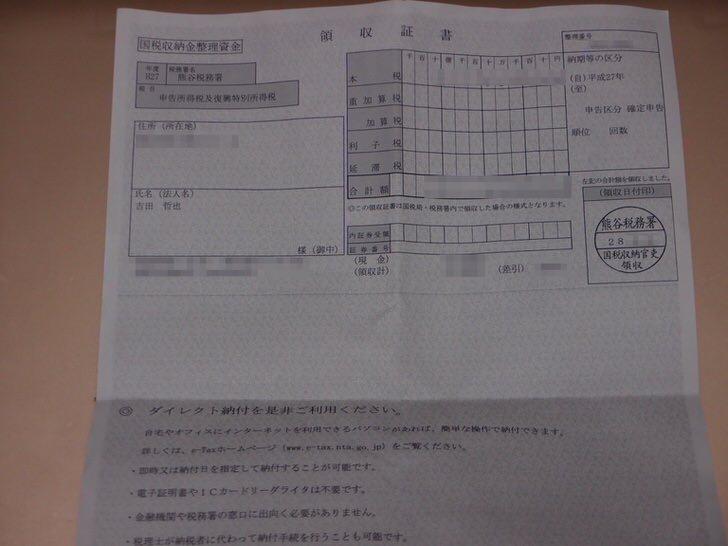 税務署で支払った所得税の領収証書