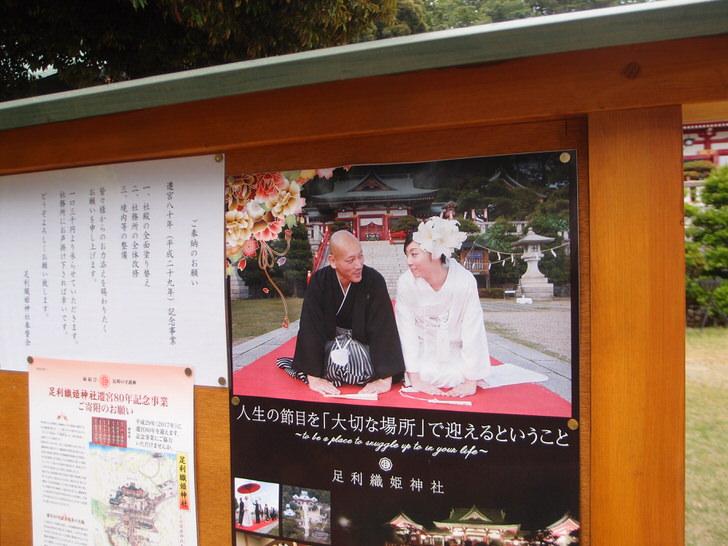 栃木県足利市の織姫神社