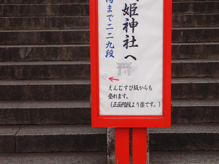 栃木県足利市織姫神社