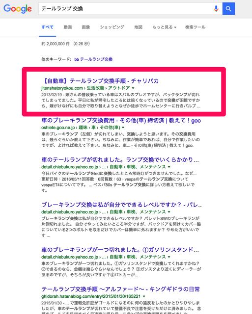 テールランプ 交換検索結果