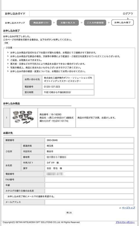 Giftindex jp GiftIndexWeb1462235504064