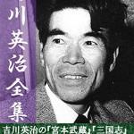 Kindle本驚愕の安さ/吉川英治の全集が200円で読めてしまう/読まなきゃ200円でも高いけどね