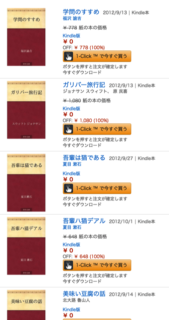AmazonKindleの0円本