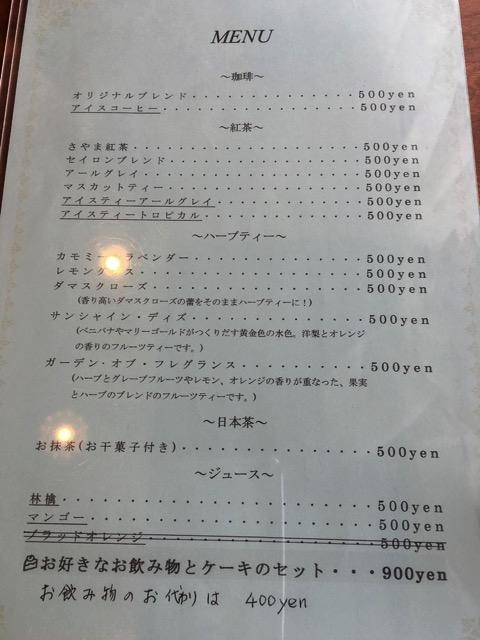 Gallery&cafeエソラⅡ
