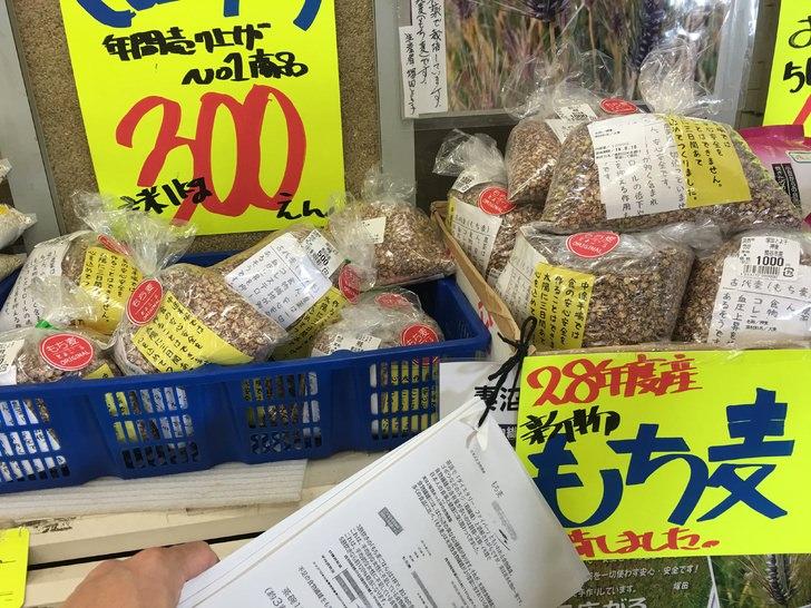 東松山農産物直売所いなほてらす