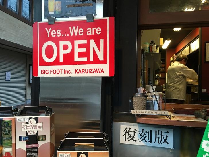 三笠ホテルのカレーパンを軽井沢で